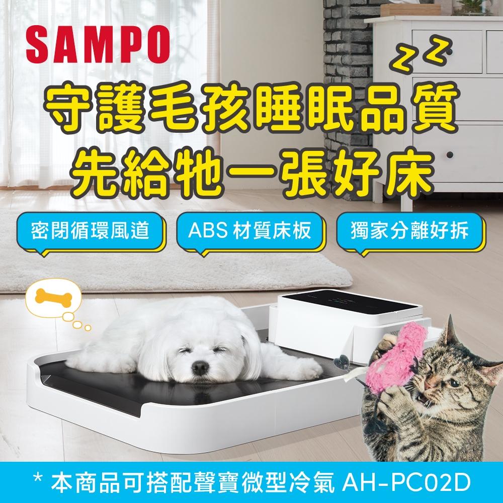 SAMPO聲寶 變頻微型冷氣寵物空調模式專用配件-寵物床SC-AH(P)