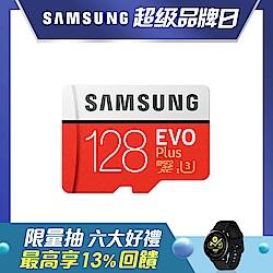 三星Samsung EVO 128GB 高速記憶卡