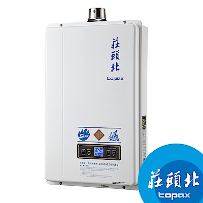 莊頭北TH-7139FEL屋內屋外型13公升數位恆溫強制排氣瓦斯熱水器