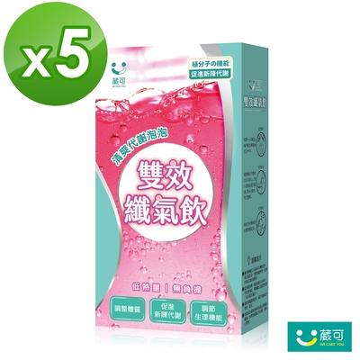 【葳可】雙效纖氣飲 10入*5盒 (代謝機能氣泡飲)
