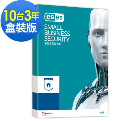 ESET Small Business Security Pack 十台3年