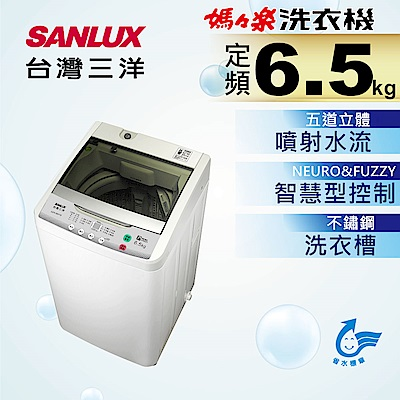 SANLUX台灣三洋 6.5KG 定頻直立式洗衣機 ASW-88HTB