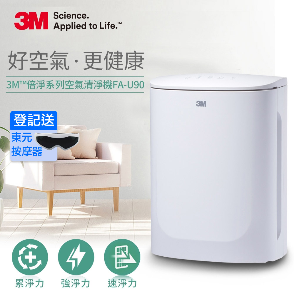 3M 3-7.5坪 淨呼吸倍淨型空氣清淨機 FA-U90