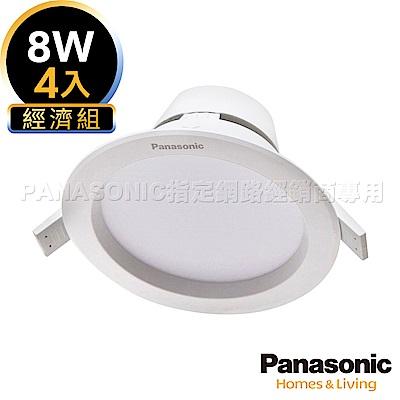 Panasonic國際牌 4入組 8W LED崁燈- 白光 9.5cm