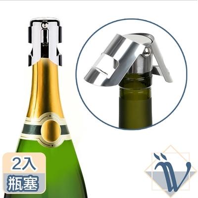 Viita 不鏽鋼保鮮香檳塞/氣泡酒密封塞 2入組