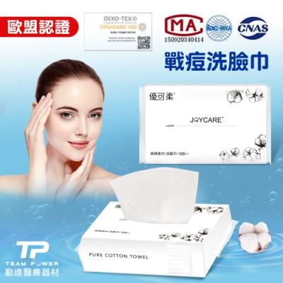 勤達歐盟認證戰痘洗臉巾-高級長絨棉乾濕兩用巾100抽/包