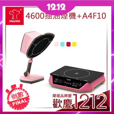 雙12限定【摩堤】烹飪神器套組(A4F10電磁爐+4600移動雙濾抽油煙機)