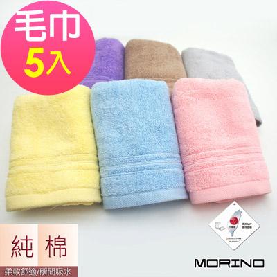 (超值5條組)純棉飯店級素色緞條毛巾 MORINO