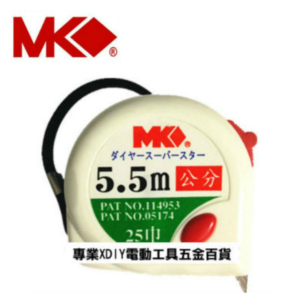 MK捲尺5.5M*25mm專業型 捲尺 米尺 魯班尺 文公尺 英呎 量尺