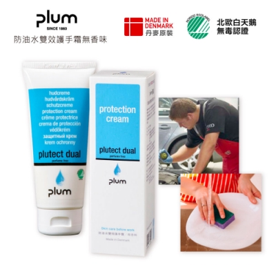 【Plum】丹麥璞樂防油水雙效護手霜100ml