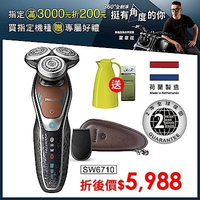 PHILIPS飛利浦星戰系列Star Wars韓索羅電鬍刀刮鬍刀SW6710 15
