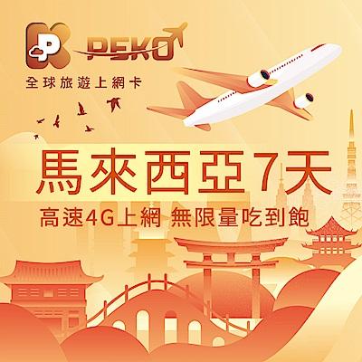 【PEKO】馬來西亞上網卡 馬來西亞網卡 馬來西亞SIM卡 7日高速4G上網 無限量吃到飽 優良品質