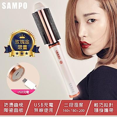 SAMPO聲寶無線陶瓷溫控捲髮器無線捲髮神器直捲兩用電棒捲髮器