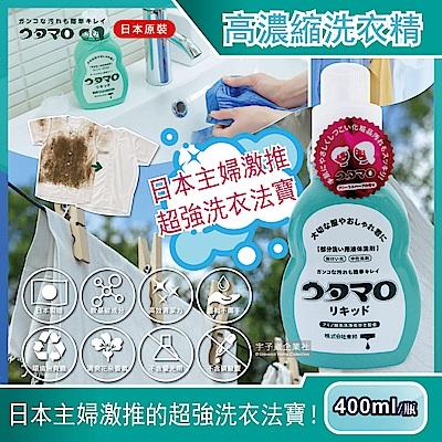 日本Utamaro東邦歌磨-魔法家事高濃縮胺基酸液體洗衣精(400ml/瓶)