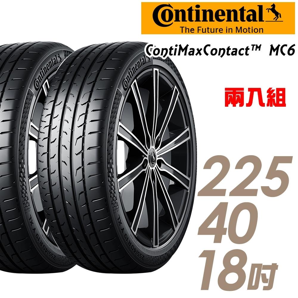【馬牌】ContiMaxContact6 運動操控胎_二入組_225/40/18(MC6)