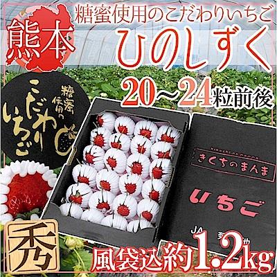 【天天果園】日本熊本縣頂級糖蜜草莓原裝盒 x1kg (24顆)