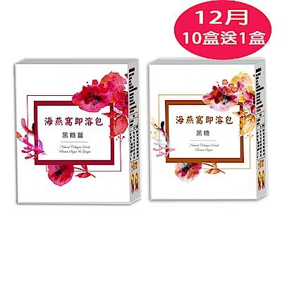 送好禮水印咖啡館/天然海燕窩5包(盒)X10盒送1 黑糖薑/黑糖
