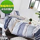 La lune 100%台灣製40支寬幅精梳純棉單人床包二件組 小美好
