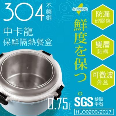 【3G+ Storage Box】KL-B1911中卡龍保鮮隔熱餐盒-2入(台灣製 保鮮盒 隔熱 圓形 便當盒 餐盒 附餐具 野餐)