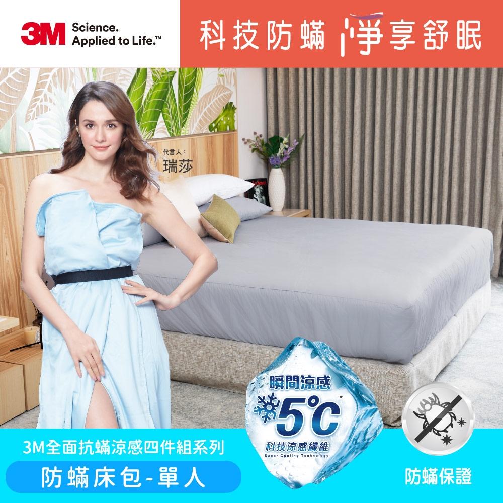 3M 全面抗蹣涼感系列-防蹣床包-單人