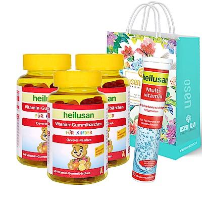好立善 維他命兒童健康組 (維他命軟糖3+綜合維他命發泡錠1+精美紙袋)
