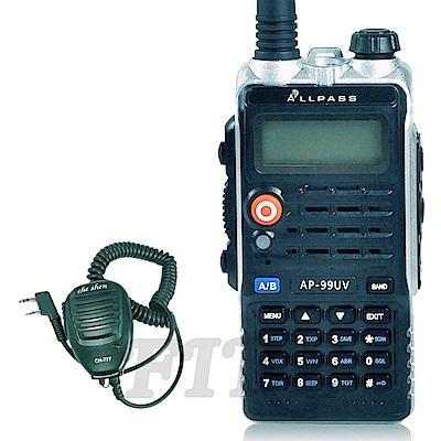 ALLPASS AP-99UV 雙頻 無線電對講機 (加贈手持式麥克風) AP99UV