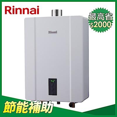 林內牌 RUA-C1300WF 數位恆溫13L強制排氣熱水器