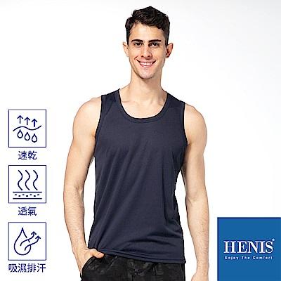 [$1元加價購] HENIS 速乾網眼 吸濕排汗透氣機能背心 (藏青)