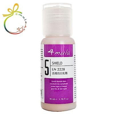 4mula 膚慕蕾 臉部防護系列 活潤亮白乳霜 (50ml)