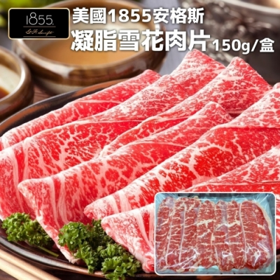 【海陸管家】美國1855安格斯雪花牛肉片4盒(每盒約150g)