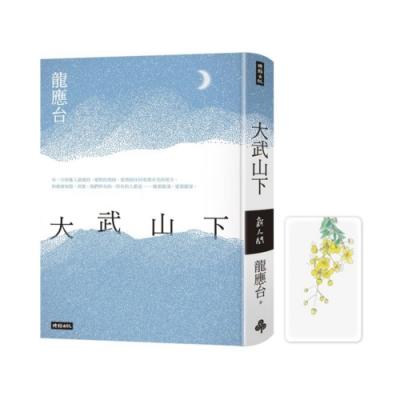 大武山下【限量精裝版】加贈作者手繪黃金雨花透卡書籤