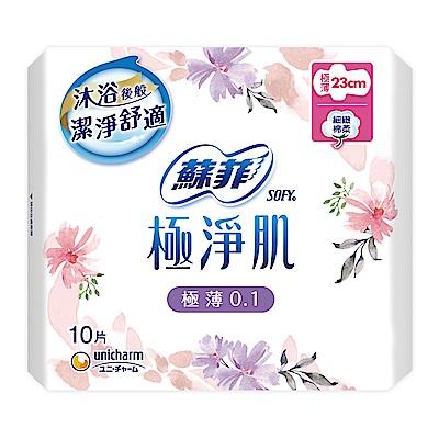 蘇菲 極淨肌極薄0.1潔翼日用(23cm)(10片x12包)