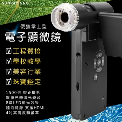 SUNRAYINNO 4吋可攜式手持電子顯微鏡(HDMI、AV輸出/精密測距/1500倍率放大/偏光鏡/32G記憶卡/BL-5C鋰電池)