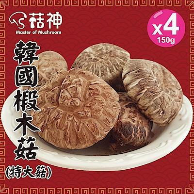 (菇神) 韓國寒帶頂級認證椴木菇-A級特大菇4包入(150g/包-共贈提袋x2)