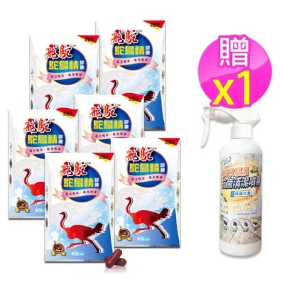 飛鴕 鴕鳥精膠囊(30膠囊/盒)x6飛鴕漢方精萃關鍵活力強效組+贈瞬效驅蟲抗菌清潔噴霧(300ml/瓶)x1