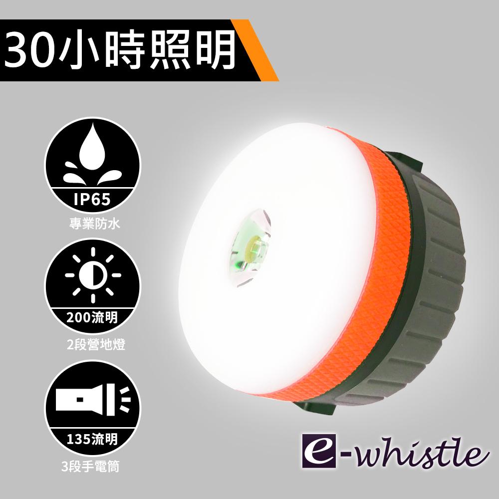 ewhistle  防水磁吸式多功能手電筒露營燈-亮彩橘
