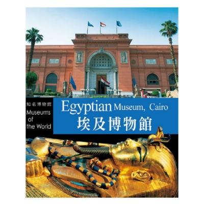 閣林文創 知名博物館-埃及博物館(1書)