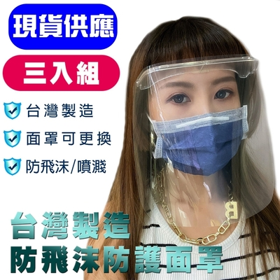 MIT 台灣製造 防飛沫全透明防護防霧面罩 全方位防護面罩(三入組)