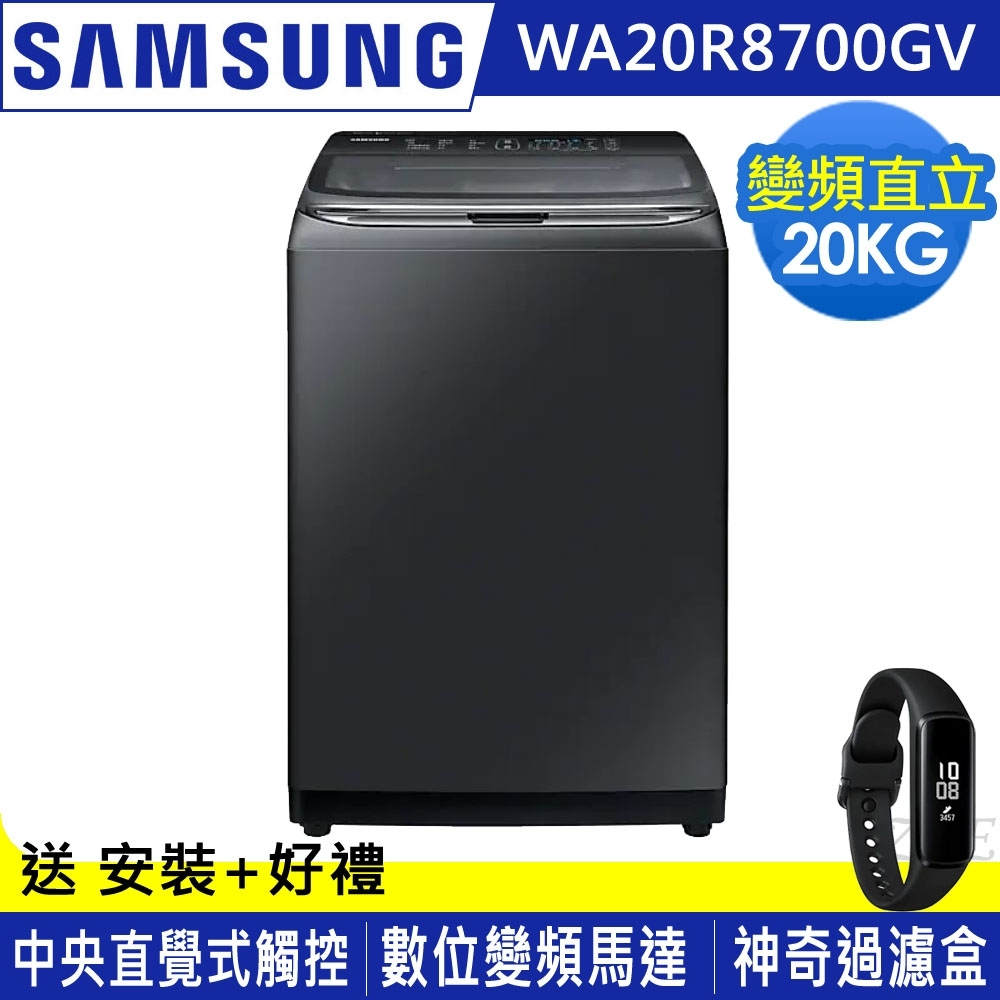 SAMSUNG三星 20公斤 變頻智慧觸控洗衣機 WA20R8700GV/TW