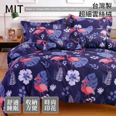 La Lune 台灣製經典超細雲絲絨單人床包枕套2件組 多款任選
