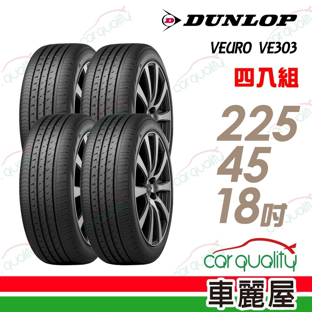【登祿普】VEURO VE303 舒適寧靜輪胎_四入組_225/45/18
