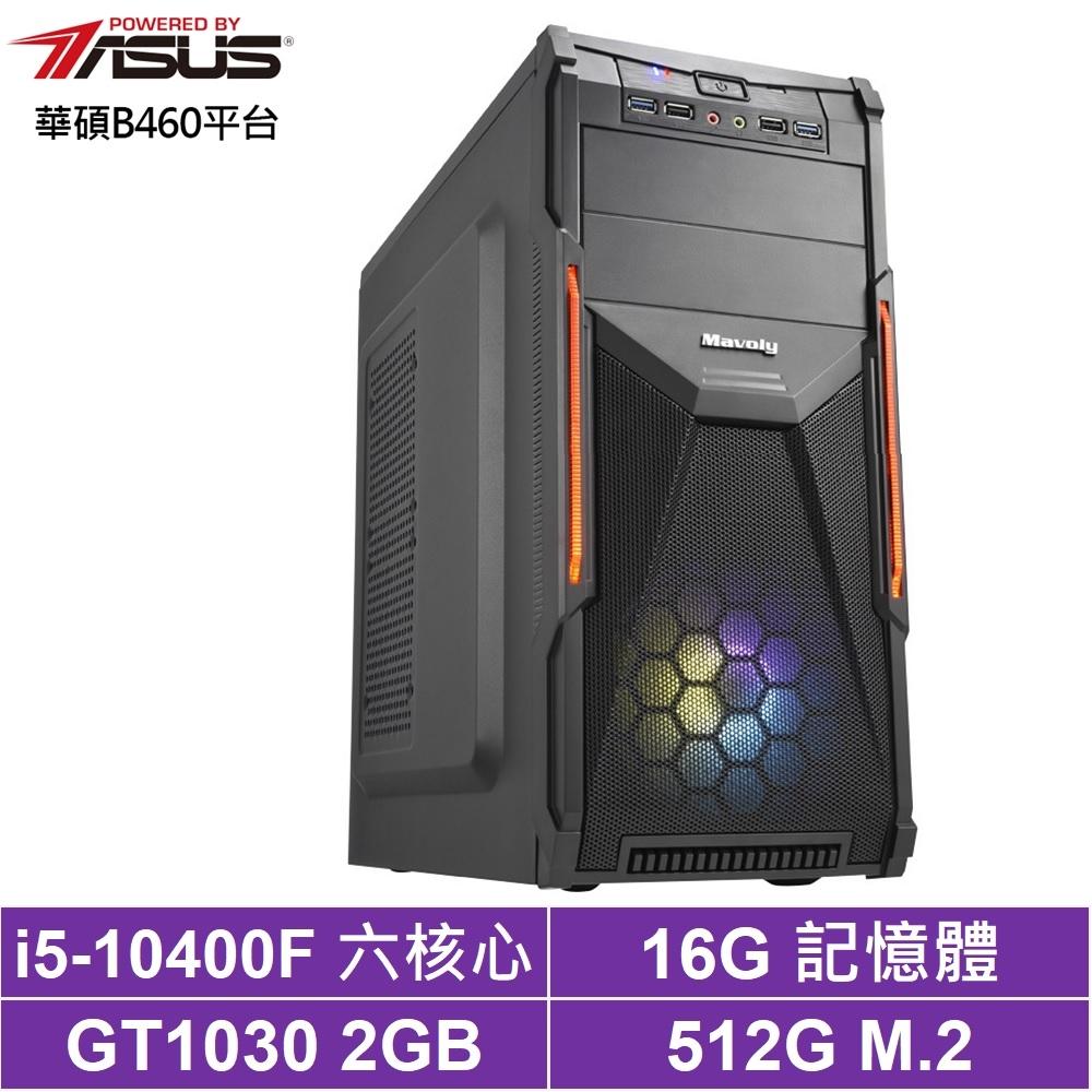 華碩B460平台[六翼雲豹]i5六核GT1030獨顯電玩機