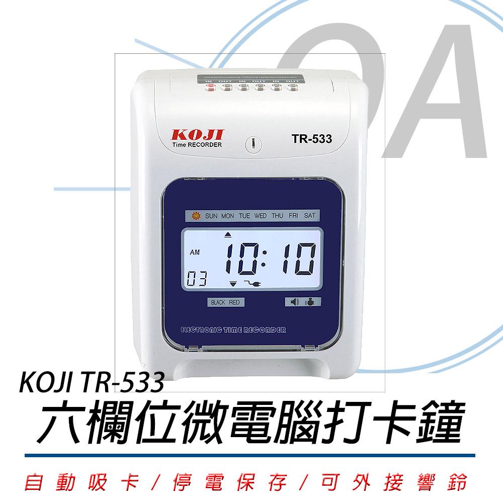 KOJI TR-533 六欄位 微電腦 打卡鐘 LED 贈考勤卡100張+10人份卡匣