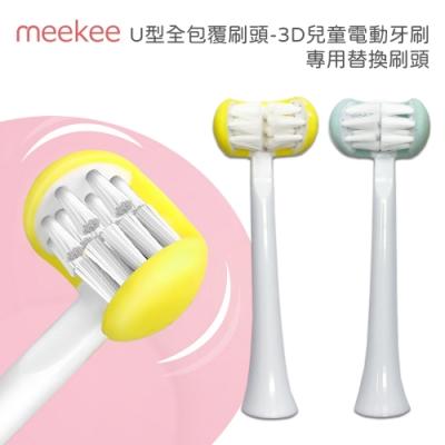 meekee U型全包覆刷頭-3D兒童電動牙刷 專用替換刷頭 4入組