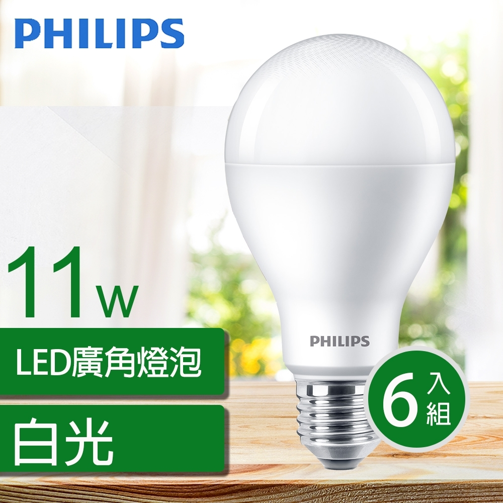(6入組)飛利浦PHILIPS  11W LED燈泡