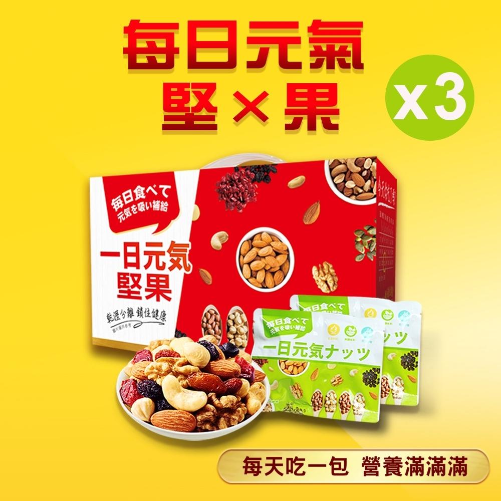 弘益‧一日元氣堅果-綜合堅果果乾(30包/盒,共3盒)