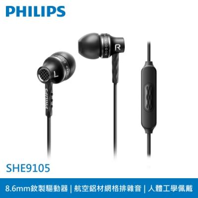 福利品 PHILIPS 飛利浦 金屬耳機 SHE9105