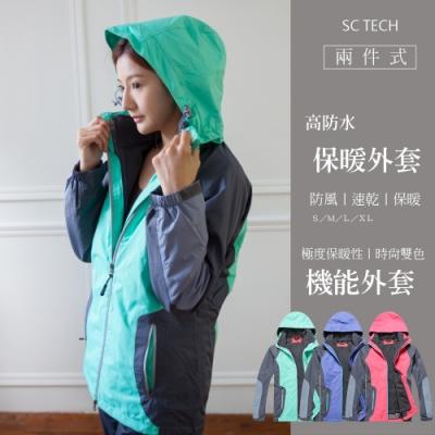 Secret Closet-兩件式防水保暖高機能外套-藍紫