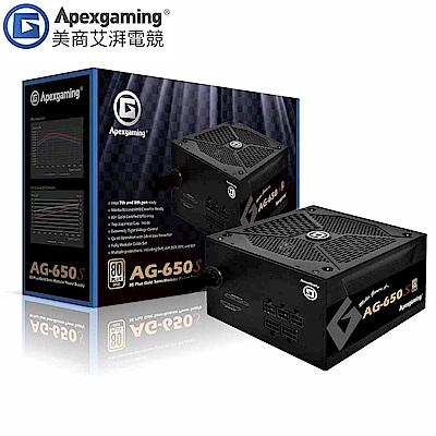 美商艾湃電競 Apexgaming AG-650S 650W 金牌半模組