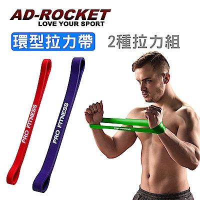 AD-ROCKET PRO FITNESS 橡膠彈力帶 拉力繩 阻力帶 紅 紫